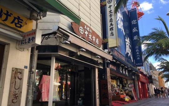 十文字屋呉服店
